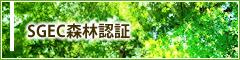 SGEC森林認証