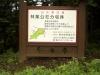 林業公社案内板