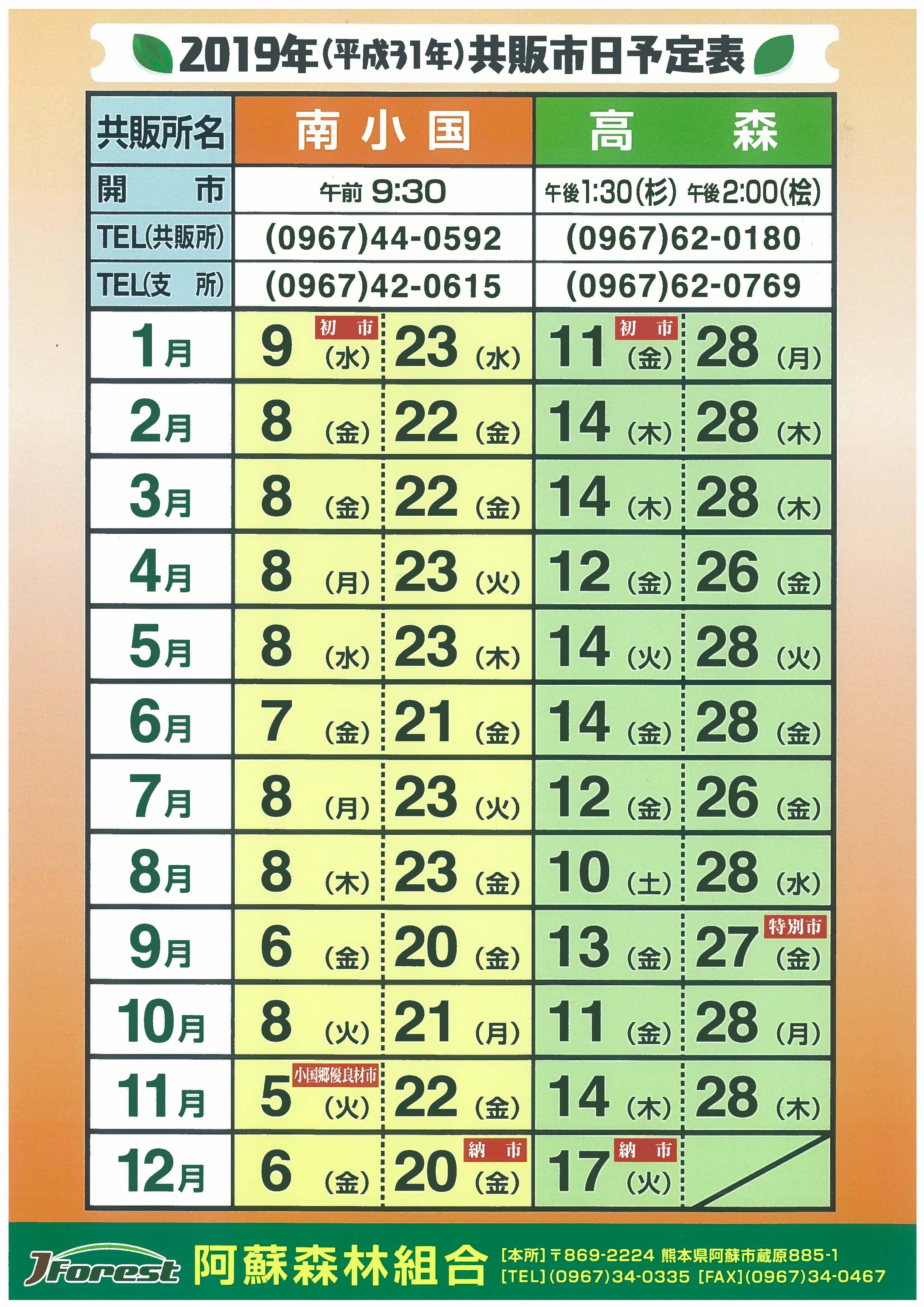 平成30年共販市日予定表