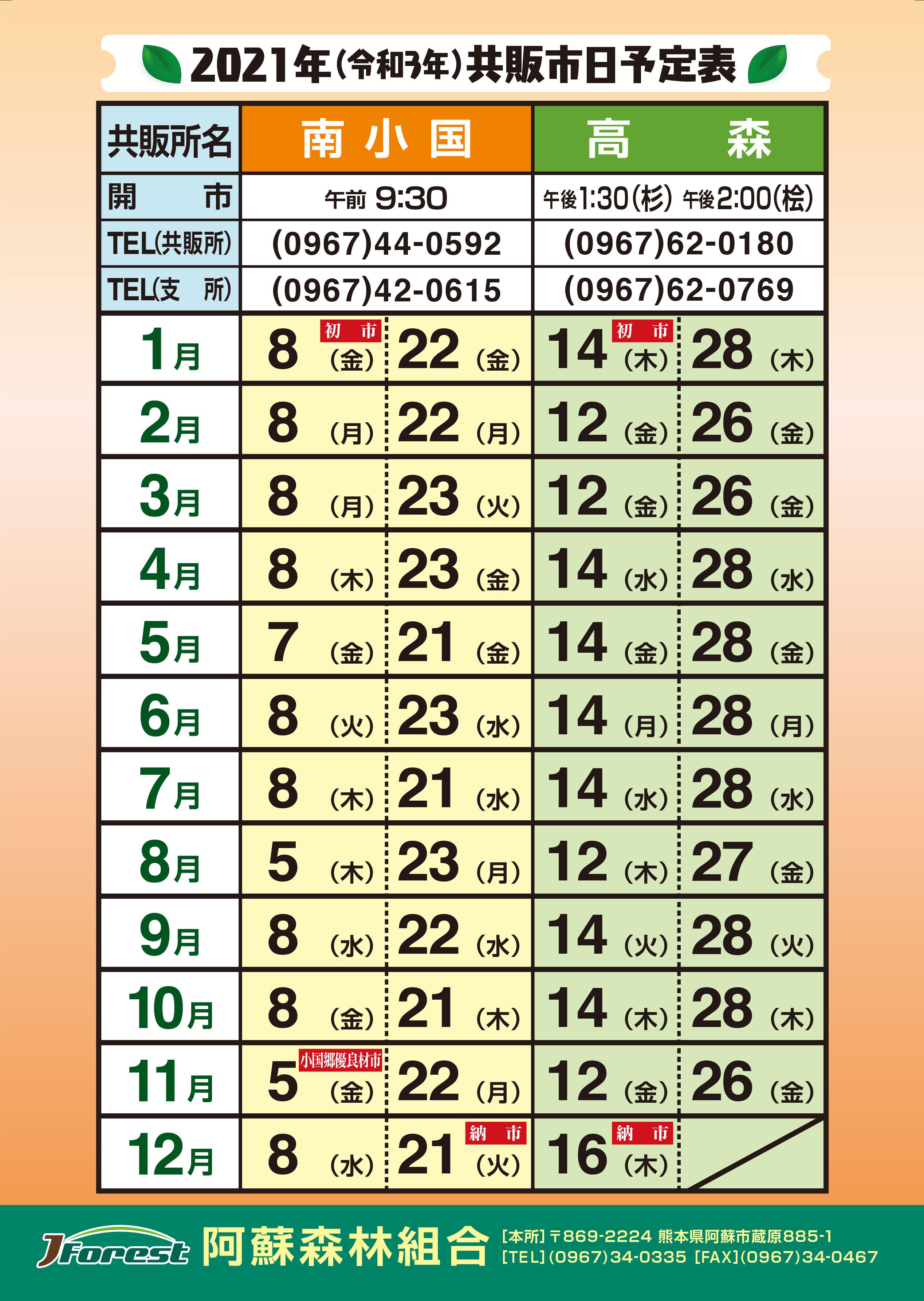 令和3年共販市日予定表