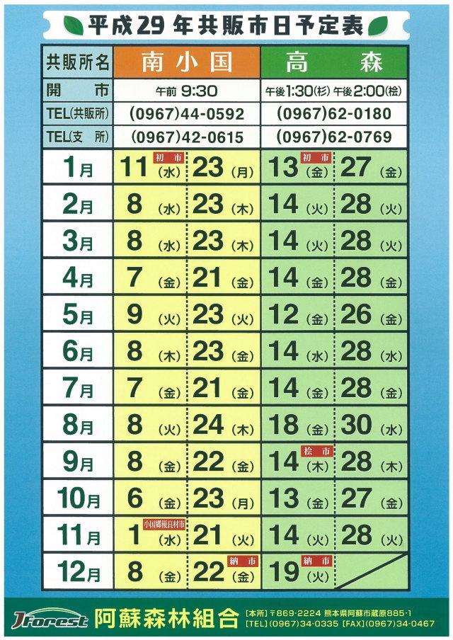 平成29年共販市日予定表